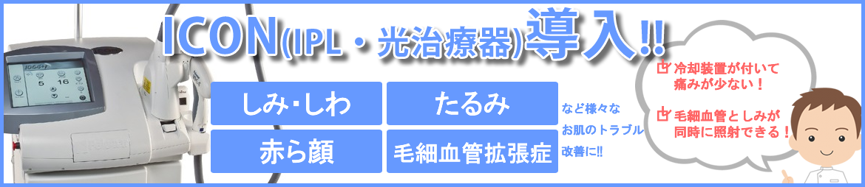 ICON(アイコン)